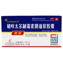 朗依 硝呋太尔制霉素阴道软胶囊 6粒/盒
