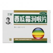 三金 西瓜霜润喉片 0.6g*36片