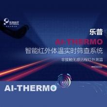 乐普 智能红外体温遥测系统