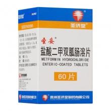 圣妥 盐酸二甲双胍肠溶片 0.25g*60片