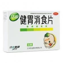 江中药业 健胃消食片 0.5g*36片(儿童)