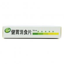 江中药业 健胃消食片