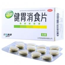 江中药业 健胃消食片 0.8g*32片(含糖型)