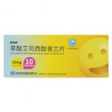 百洛特 草酸艾司西酞普兰片 10mg*10片