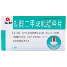 仁和 盐酸二甲双胍缓释片 0.5g*24片
