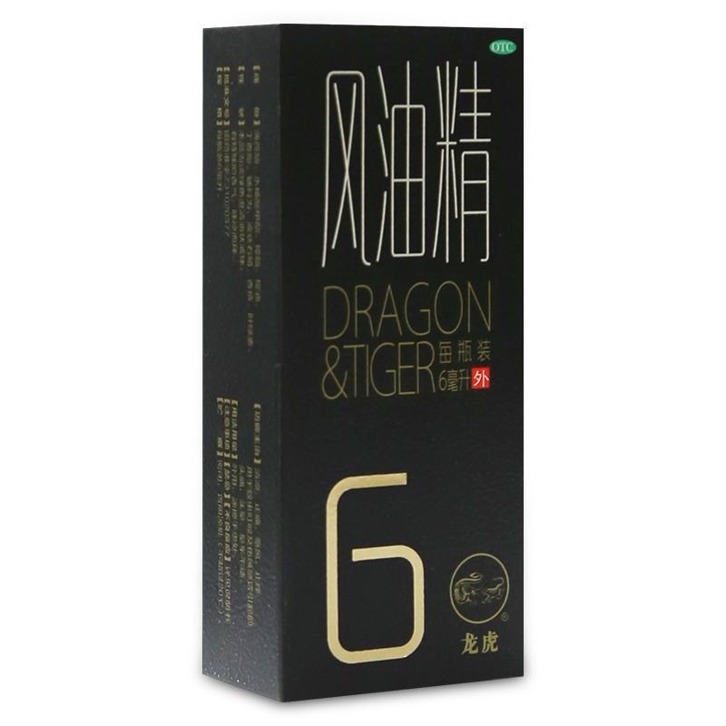 中华 风油精(滚珠)