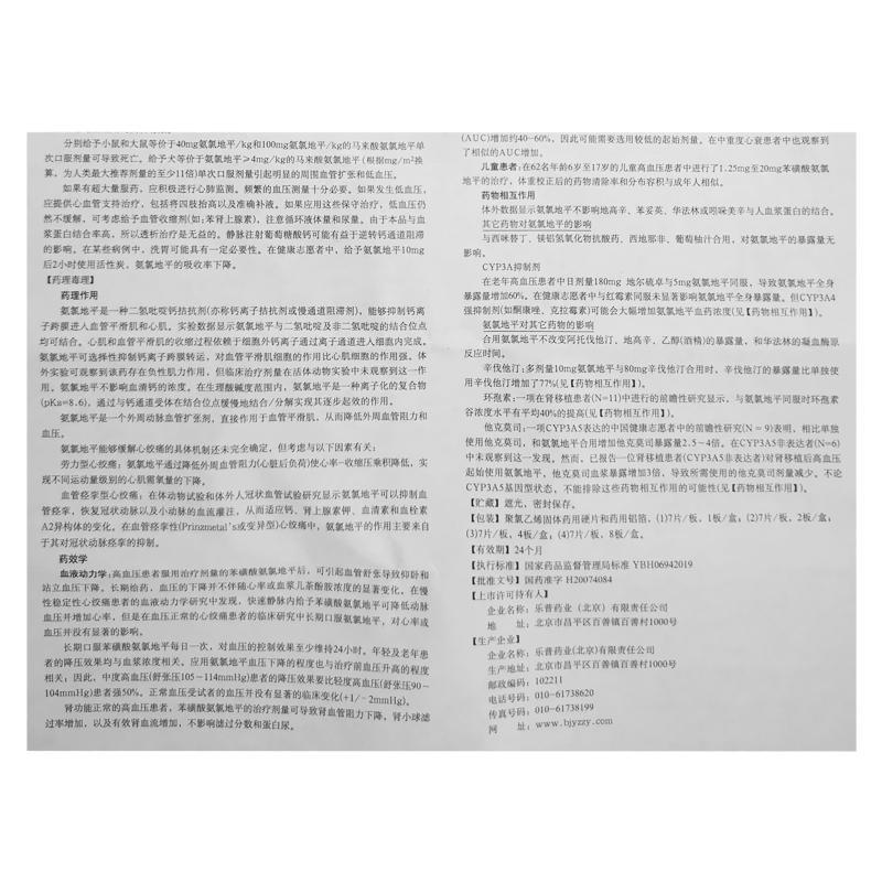 乐普医疗 苯磺酸氨氯地平片
