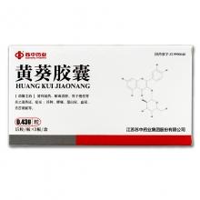 苏中药业 黄葵胶囊 0.43g*45粒