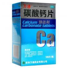 万通 碳酸钙片 0.5克*100片/盒