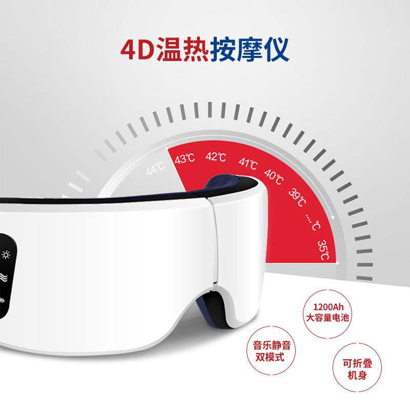 乐普 4D温热眼部按摩仪
